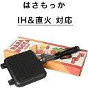 ◆送料0円◆ ホットサンドメーカー 【 IH & 直火 対応 】 はさもっか HASAMOCCA 耳まで 焼ける 2枚のフライパンとし…