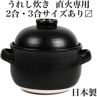 ご飯釜3合うれし炊き直火専用思わずあっと声を上げてしまうおいしさi-WANO×萬古焼ご飯鍋日本製お米が立つとはこのこと超耐熱性オーブン可レンジ可食洗機可土鍋ごはん鍋三合料亭の味をご家庭で