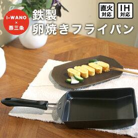 【 i-WANO × 燕三条 】 IH & 直火対応 日本製 鉄製 卵焼き フライパン 鉄 熱伝導抜群 ふんわり仕上がり おすすめ 人気 餃子 もパリパリ たまご返しスペースがあるからラクラク巻ける made in JAPAN 卵焼き器 直火対応 ih対応 イワノ