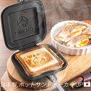 送料無料【 i-WANO × 燕三条 】 ホットサンドメーカー JP 日本製 耳まで 焼けてフチが圧着 ホットサンド 直火 中身こ…