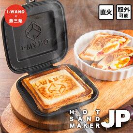 送料無料【 i-WANO × 燕三条 】 ホットサンドメーカー JP 日本製 耳まで 焼けてフチが圧着 ホットサンド 直火 中身こぼさず食べられる 上下取り外し可能 お手入れラクチン 下面フラットでフライパンとしても使用可能 朝食 キャンプ アウトドア に最適 直火 MADE IN JAPAN
