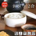 【 i-WANO × 萬古焼 】 おひつ 2合 電子レンジ対応 日本製 冷凍ご飯を炊きたての味に 思わず声に出てしまうほどの味…