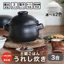 【 i-WANO × 萬古焼 】 うれし炊き 3合 思わずあっと声を上げてしまうおいしさ 日本製 ご飯 釜 ご飯鍋 お米が立つと…
