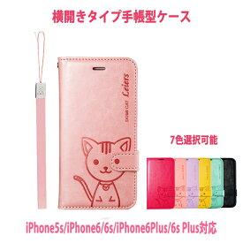 271d3176c3 iPhone6/6S ケース iPhone6/6S plus ケース iPhone5S/SE ケース 手帳型 アイフォン6 アイフォン6plus 手帳型  ケース アイフォン5s/SE アイホン6 カバースタンドタイプ ...