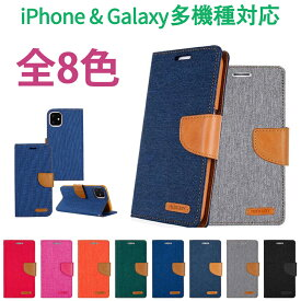 iPhone11 iPhone11 Pro iPhone11 Pro Max iPhoneXS 手帳型 ケース iPhoneXR iPhoneXS Max iPhone8 iPhone7 iPhone6s iPhone8 7 6s 6 Plus iPhoneSE 5S 5 ケース Galaxy S7 edge S6 edge S6 S5 ケース デニム フェイク レザー カバー 全8色 TPUシリコン スマホケース