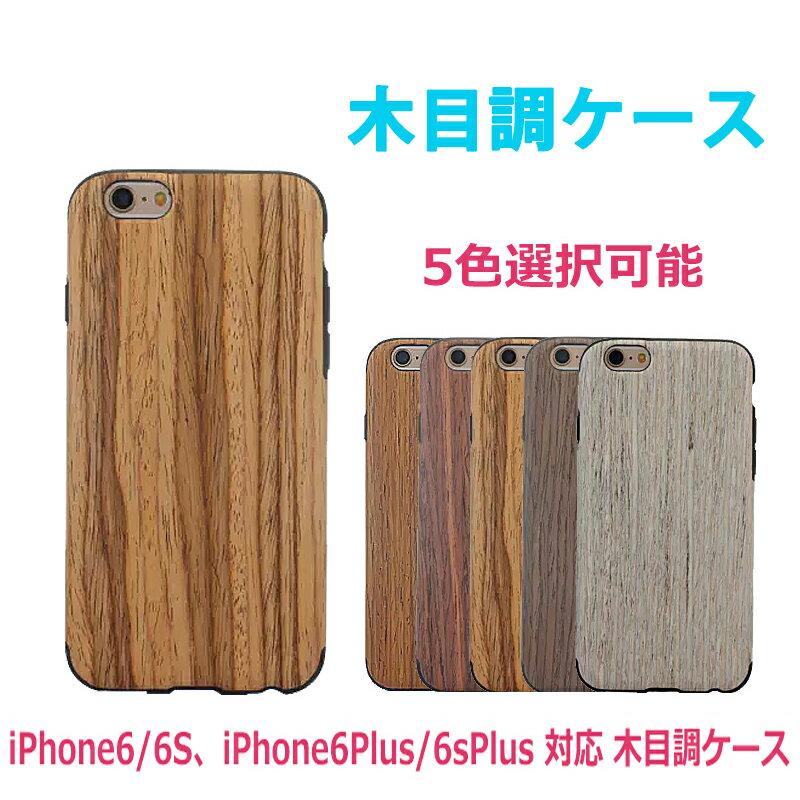 【DM便送料無料】Phone6/6s ケース iPhone6/6s Plus バック ケース 全5色 TPU素材 柔らかい 木目調 携帯 スマホ カバー スマホカバー スマホケース 落下防止 アイフォン6/6s アイフォン6/6sプラス iPhone カバー