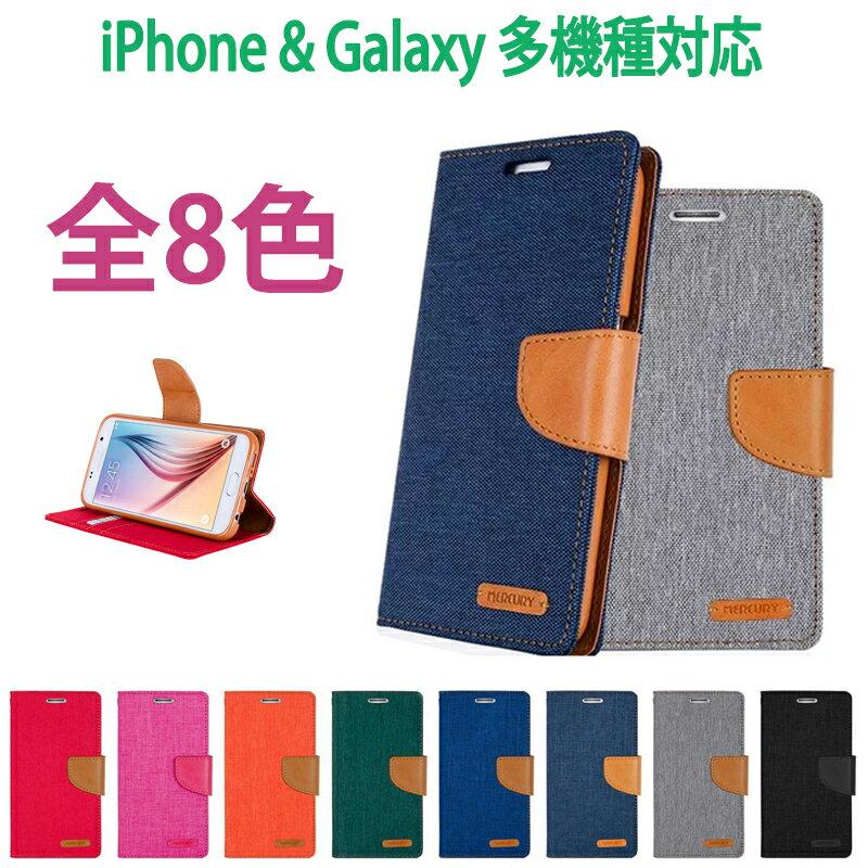 iPhoneX ケース iPhone8 ケース iPhone7 ケース iPhone6s ケース iPhone 6/6s7/8 Plus ケース iPhone SE/5S/5 手帳型 ケース Galaxy S7 edge/S6 edge/edge+/S6/S5/Note5 ケース デニム フェイクレザー カバー 全8色 TPUシリコン スマホ カバー サムスンカバー