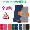 iPhoneX ケース iPhone8 ケース iPhone7 ケース iPhone6s ケース iPhone 6/6s7/8 Plus ケース iPhone SE/5S/5 手帳型 …