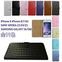 iPhone X ケース iPhone 8/7 ケース iPhone8/7 Plus ケース iPhone6 6s/6 6s Plus/SE/5S/5 ケース Galaxy S6 edge/S6…