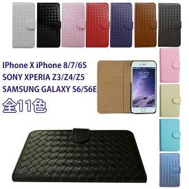 iPhone X ケース iPhone 8/7 ケース iPhone8/7 Plus ケース iPhone6 6s/6 6s Plus/SE/5S/5 ケース Galaxy S6 edge/S6ケースSONY Xperia Z3/Z4/Z5カバー手帳型 二つ折り レザー 横開き メッシュ 編込 レザー ケース スマホケース スマホ カバー 手帳ケース カード入れ