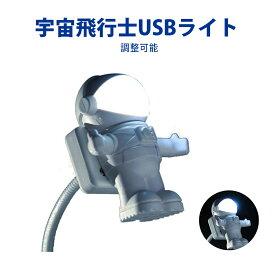 宇宙飛行士USBフレキシブルライト ミニライト 人形フィギュア 携帯ライト 超可愛い お洒落 ユニーク 自由な角度調整 キーボードライト USBライト
