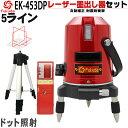 【送料無料】FUKUDA 5ライン EK-453DPレーザー墨出し器+受光器+エレベーター三脚セット 4方向大矩ライン 4垂直・1水平…