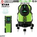 【1年間保証】FUKUDA|フクダ 電子整準 フルライン グリーンレーザー墨出し器+受光器セット FL-558GE 8ライン 縦×4・…