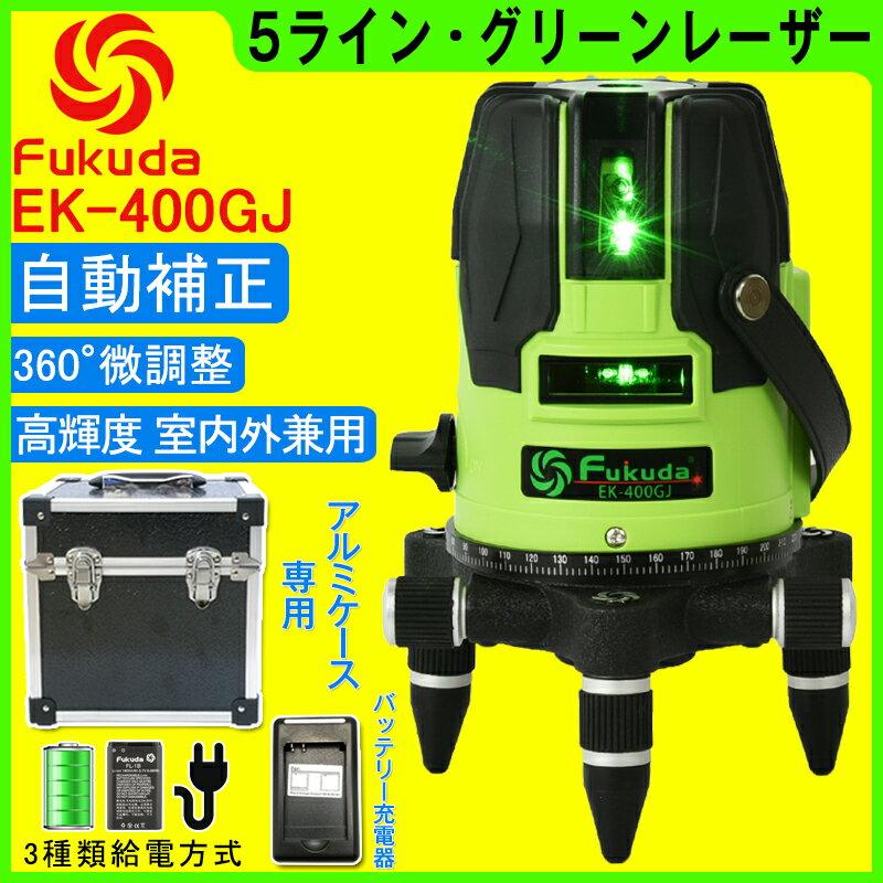 【1年間保証】FUKUDA|フクダ 5ライン グリーンレーザー墨出し器 EK-400GJ 4方向大矩ライン 4垂直・1水平 6ドット レーザー墨出し器/レーザーレベル/ 墨出器 /水平器/レーザーライン/すみだし/地墨ポイント/測量/測定器/建築/