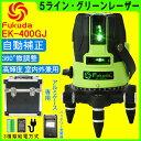【1年間保証】FUKUDA|フクダ 5ライン グリーンレーザー墨出し器 EK-400GJ 4方向大矩ライン 4垂直・1水平 6ドット レーザー墨出し器/レーザー...
