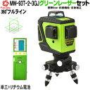 Fukuda 3D LASER 12ライン フルライングリーンレーザー墨出し器+受光器セット 360°垂直*2・360°水平*1 MW-93T-3GJ 8…