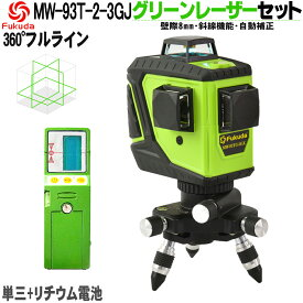 Fukuda 3D LASER 12ライン フルライングリーンレーザー墨出し器+受光器セット 360°垂直*2・360°水平*1 MW-93T-3GJ 8倍明るい レーザー墨出し器/レーザーレベル/墨出器/水平器/レーザーライン/すみだし/地墨ポイント/測量/測定器/建築/