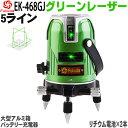 ☆送料無料☆FUKUDA 5ライン グリーンレーザー墨出し器 EK-468GJ 4方向大矩ライン 4垂直・1水平 フクダ レーザー墨出…