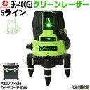 【1年間保証】FUKUDA|フクダ 5ライン グリーンレーザー墨出し器 EK-400GJ 4方向大矩ライン 4垂直・1水平 6ドット レー…