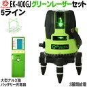 【1年間保証】FUKUDA|フクダ 5ライン グリーンレーザー墨出し器+受光器セット EK-400GJ 4方向大矩ライン 4垂直・1水平…