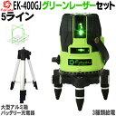 【1年間保証】FUKUDA|フクダ 5ライン グリーンレーザー墨出し器+エレベーター三脚セット EK-400GJ 4方向大矩ライン 4…
