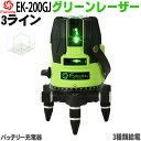 【1年間保証】FUKUDA|フクダ 3ライン グリーンレーザー墨出し器 EK-200GJ 2垂直・1水平 3ドット レーザー墨出し器/レ…