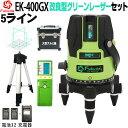 FUKUDA|フクダ 5ライン ダイレクトグリーンレーザー墨出し器+受光器+エレベーター三脚セット EK-400GX【1年間保証】リ…