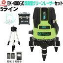 FUKUDA|フクダ 5ライン ダイレクトグリーンレーザー墨出し器+エレベーター三脚セット EK-400GX【1年間保証】リチウム…