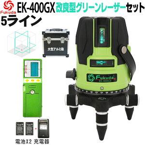 FUKUDA|フクダ 5ライン ダイレクトグリーンレーザー墨出し器+受光器セット EK-400GX【1年間保証】リチウムイオンバッテリー*2本 4方向大矩ライン 4垂直・1水平 6ドット レーザーレベル/すみだし