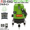 FUKUDA フクダ フルライン グリーンレーザー墨出し器 EK-436GJ リチウムイオンバッテリー*2本【1年間保証】4方向大矩…