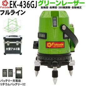 FUKUDA フクダ フルライン グリーンレーザー墨出し器 EK-436GJ リチウムイオンバッテリー*2本【1年間保証】4方向大矩ライン 縦×4 横全周 7ライン 7ドット 高精度 高輝度 レーザーレベル/すみだし/地墨ポイント