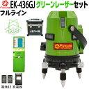 FUKUDA|フクダ フルライン グリーンレーザー墨出し器+受光器セット EK-436GJ リチウムイオンバッテリー*2本【1年間保…