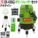FUKUDA|フクダ フルライン グリーンレーザー墨出し器+受光器+エレベーター三脚セット EK-436GJ リチウムイオンバッテ…