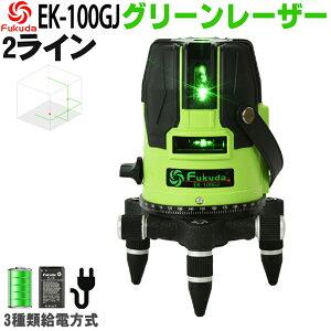 【1年間保証】FUKUDA|フクダ 2ライン グリーンレーザー墨出し器 EK-100GJ 1垂直・1水平 2ドット レーザー墨出し器/レーザーレベル/ 墨出器 /水平器/レーザーライン/すみだし/地墨ポイント/測量/測