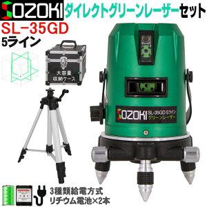 SOZOKI 5ライン ダイレクトグリーンレーザー墨出し器+エレベーター三脚セット SL-35GD リチウム電池×2本 3種類給電方式 4方向大矩ライン 6ドット レーザーレベル 高輝度 高精度 [メーカー1年保証