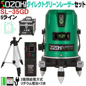 SOZOKI 5ライン ダイレクトグリーンレーザー墨出し器+受光器+三脚セット SL-35GD リチウム電池×2本 3種類給電方式 4方向大矩ライン 6ドット レーザーレベル 高輝度 高精度 [メーカー1年保証]