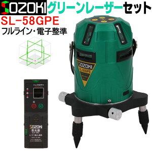 SOZOKI フルライン電子整準グリーンレーザー墨出し器+受光器セット SL-58GPE 高輝度 8ライン(縦×4・横全周)レーザーレベル [メーカー1年保証] 520nmダイレクトグリーンレーザー 斜線機能 墨出