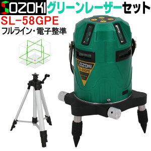 SOZOKI フルライン電子整準グリーンレーザー墨出し器+エレベーター三脚セット SL-58GPE 高輝度 8ライン(縦×4・横全周)レーザーレベル [メーカー1年保証] 520nmダイレクトグリーンレーザー 斜線