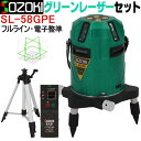SOZOKI フルライン電子整準グリーンレーザー墨出し器+受光器+エレベーター三脚セット SL-58GPE 高輝度 8ライン(縦×4…