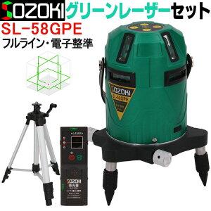 SOZOKI フルライン電子整準グリーンレーザー墨出し器+受光器+エレベーター三脚セット SL-58GPE 高輝度 8ライン(縦×4・横全周)レーザーレベル [メーカー1年保証] 520nmダイレクトグリーンレーザ