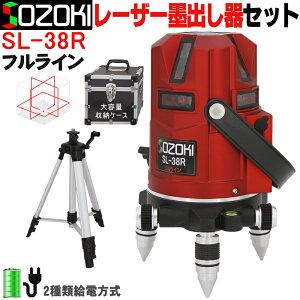 SOZOKI フルラインレーザー墨出し器+エレベーター三脚セット SL-38R 高輝度 8ライン(縦×4・横全周360°)レーザーレベル [メーカー1年保証]自動補正 高精度 斜線機能 墨出器 レーザー水平器