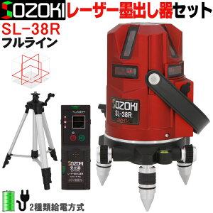 SOZOKI フルラインレーザー墨出し器+受光器+エレベーター三脚セット SL-38R 高輝度 8ライン(縦×4・横全周360°)レーザーレベル [メーカー1年保証]自動補正 高精度 斜線機能 墨出器 レーザー水