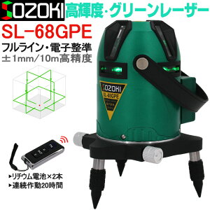 SOZOKI フルライン電子整準グリーンレーザー墨出し器 SL-68GPE 高輝度 フルライン照射モデル 10メートルで±1mmの高精度 リモコン付き リチウム電池×2本 斜線機能 墨出器 レーザー水平器【メーカ
