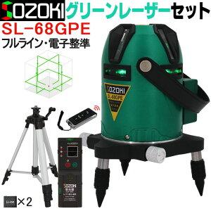 SOZOKI フルライン電子整準グリーンレーザー墨出し器+受光器+エレベーター三脚セット SL-68GPE 高輝度 フルライン照射モデル 10メートルで±1mmの高精度 リモコン付き リチウム電池×2本 斜線機能