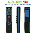 レーザー距離計 携帯型レーザー距離計 レーザー距離測定器 測量用 測量機器 測量用品 建築用品 最大測定距離70…
