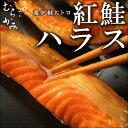 紅鮭ハラス【楽ギフ_のし】【楽ギフ_のし宛書】【楽ギフ_メッセ】【楽ギフ_メッセ入力】【紅鮭】