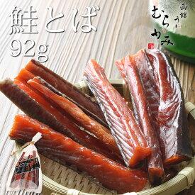 鮭とば 92g