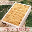 【12月16日〜1月1日お届け限定】無添加生うに 木箱入 150g