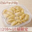 【12月16日〜1月1日お届け限定】生うに塩水パック 80g
