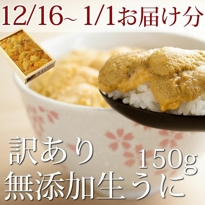 【12/16〜1/1のお届け限定】無添加生うに 木箱入 150g B級品